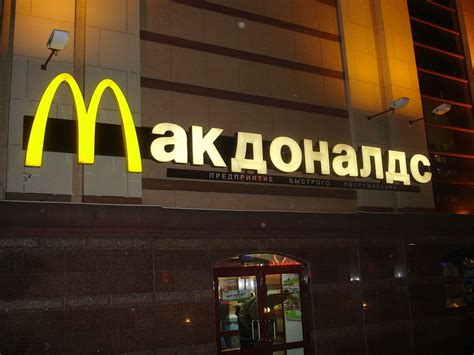 File:McDonald's in Moscow, 2008